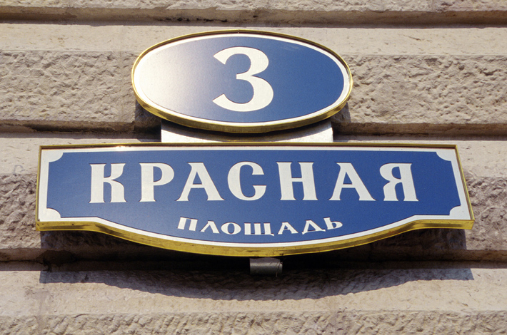 Red Square sign, in Russian: Krasnaya Ploschad